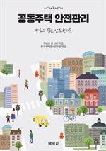 도서 이미지 - 공동주택 안전관리: 당신의 집은 안전한가?