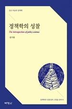 도서 이미지 - 정책학의 성찰
