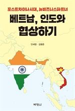 도서 이미지 - 베트남, 인도와 협상하기