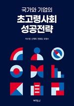 도서 이미지 - 국가와 기업의 초고령사회 성공전략