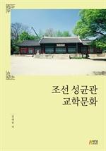 도서 이미지 - 조선 성균관 교학문화