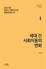 도서 이미지 - 세대 간 사회이동의 변화: 한국사회 얼마나 개방적으로 변화하였는가?