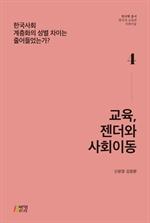 도서 이미지 - 교육, 젠더와 사회이동: 한국사회 계층화의 성별 차이는 줄어들었는가?