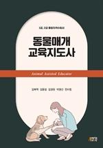 도서 이미지 - 동물매개교육지도사
