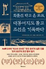 도서 이미지 - 화륜선 타고 온 포크, 대동여지도 들고 조선을 기록하다