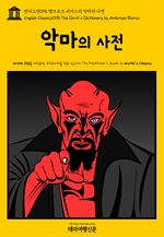 도서 이미지 - 영어고전098 앰브로즈 비어스의 악마의 사전