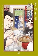도서 이미지 - 동네술집 와카오 ~와카코와 술 체인점~