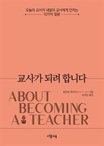 도서 이미지 - 교사가 되려 합니다