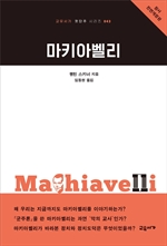 도서 이미지 - 마키아벨리 (교유서가 첫단추 시리즈 42)