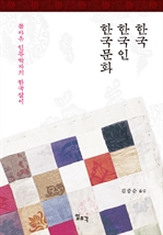 도서 이미지 - 한국 한국인 한국문화