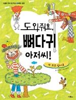 도서 이미지 - (스콜라 우리 몸 학교 006) 도와줘요, 뼈다귀 아저씨!