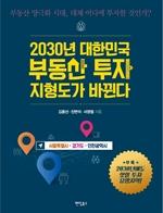 도서 이미지 - 2030년 대한민국 부동산 투자 지형도가 바뀐다 : 서울특별시, 경기도, 인천광역시