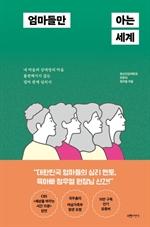 도서 이미지 - 엄마들만 아는 세계