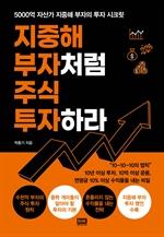 도서 이미지 - 지중해 부자처럼 주식 투자하라