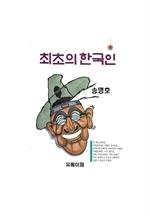 도서 이미지 - 최초의 한국인