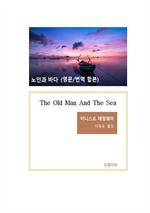 도서 이미지 - 노인과 바다(영문 원서 번역 합본)