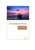 도서 이미지 - 노인과 바다(영문 원서)