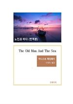도서 이미지 - 노인과 바다(번역본)