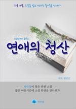 도서 이미지 - 연애의 청산 - 하루 10분 소설 시리즈