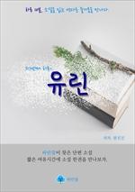 도서 이미지 - 유린 - 하루 10분 소설 시리즈