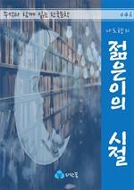 도서 이미지 - 나도향의 젊은이의 시절 - 주석과 함께 읽는 한국문학