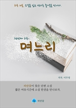 도서 이미지 - 며느리 - 하루 10분 소설 시리즈