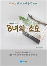 도서 이미지 - B녀의 소묘 - 하루 10분 소설 시리즈