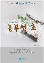 도서 이미지 - 농부전 초 - 하루 10분 소설 시리즈