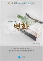 도서 이미지 - 벽화 - 하루 10분 소설 시리즈
