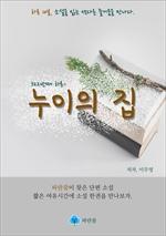 도서 이미지 - 누이의 집 - 하루 10분 소설 시리즈