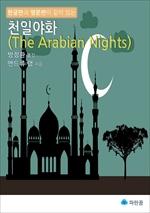 도서 이미지 - 천일야화 (The Arabian Nights)-한글판과 영문판이 같이
