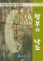 도서 이미지 - 김동인의 왕부의 낙조 - 주석과 함께 읽는 한국문학