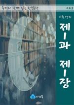 도서 이미지 - 이무영의 제1과 제1장 - 주석과 함께 읽는 한국문학