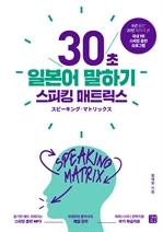 도서 이미지 - [epub3.0]스피킹 매트릭스 : 30초 일본어 말하기