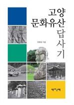 도서 이미지 - 고양 문화유산 답사기
