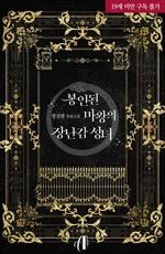 도서 이미지 - [GL] 봉인된 마왕의 장난감 성녀