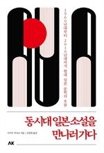 도서 이미지 - 동시대 일본 소설을 만나러 가다