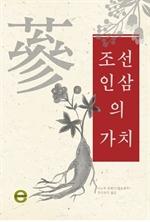 도서 이미지 - 조선인삼의 가치