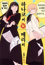 도서 이미지 - 하나코씨와 메리씨
