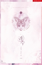 도서 이미지 - 귀수 : 나비가 머문 별
