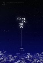도서 이미지 - [GL] 소금, 꽃