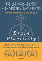 도서 이미지 - 결국 성취하는 사람들의 뇌는 어떻게 만들어지는가?