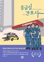 도서 이미지 - 응급실 간호사