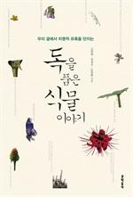 도서 이미지 - 독을 품은 식물 이야기