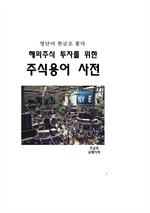 도서 이미지 - 영단어한글로풀다-해외주식 투자를 위한 주식용어사전