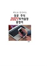 도서 이미지 - 성공 주식 2021 투자일정 총정리