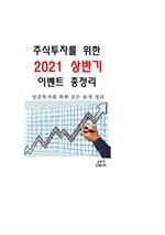 도서 이미지 - 주식투자를 위한 2021 상반기 이벤트 총정리