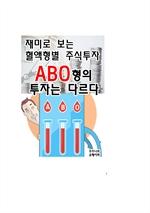 도서 이미지 - 재미로 보는 혈액형별 주식투자-ABO형의 투자는 다르다