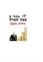 도서 이미지 - 돈 키우는 투자습관 첫걸음 2편
