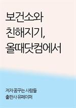 도서 이미지 - 보건소와 친해지기, 올때닷컴에서